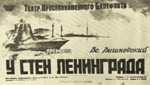 Афиша спектакля. У стен Ленинграда. Афиша. 1944 г.