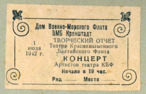 Билет на концерт ТКБФ в Кронштадте. 1942 г.