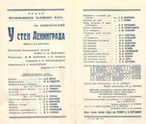 Программка спектакля У стен Ленинграда