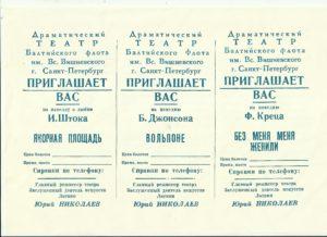 24 - Афиша ДТБФ. Кронштадт. 2000-е