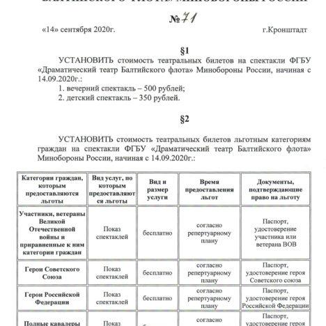 К открытию театрального сезона № 90 готовы