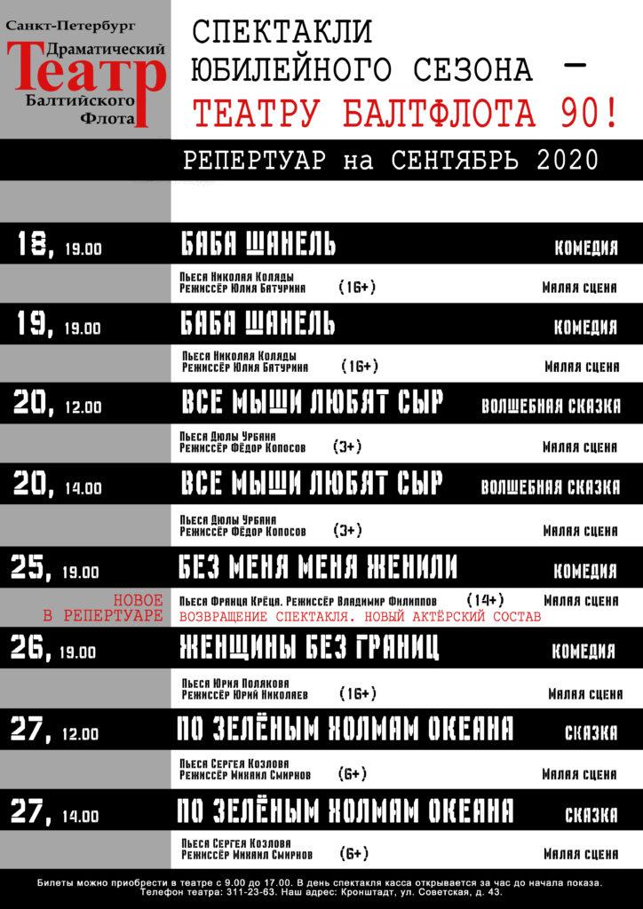 Репертуар на сентябрь 2020