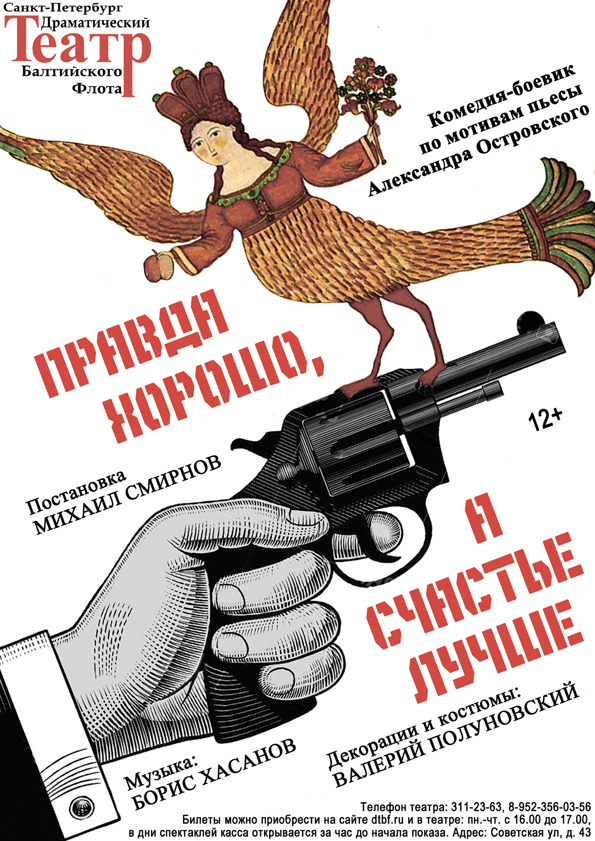 ПРЕМЬЕРА спектакля по пьесе А. Островского