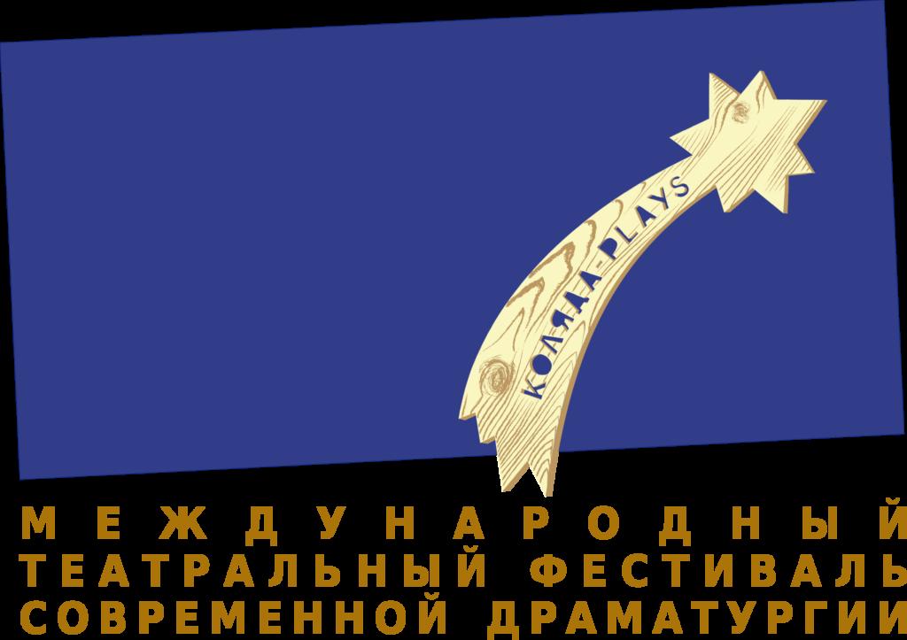 Театр примет участие в фестивале современной драматургии