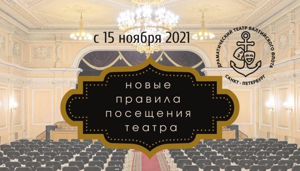 Новые правила посещения театра с 15 ноября 2021