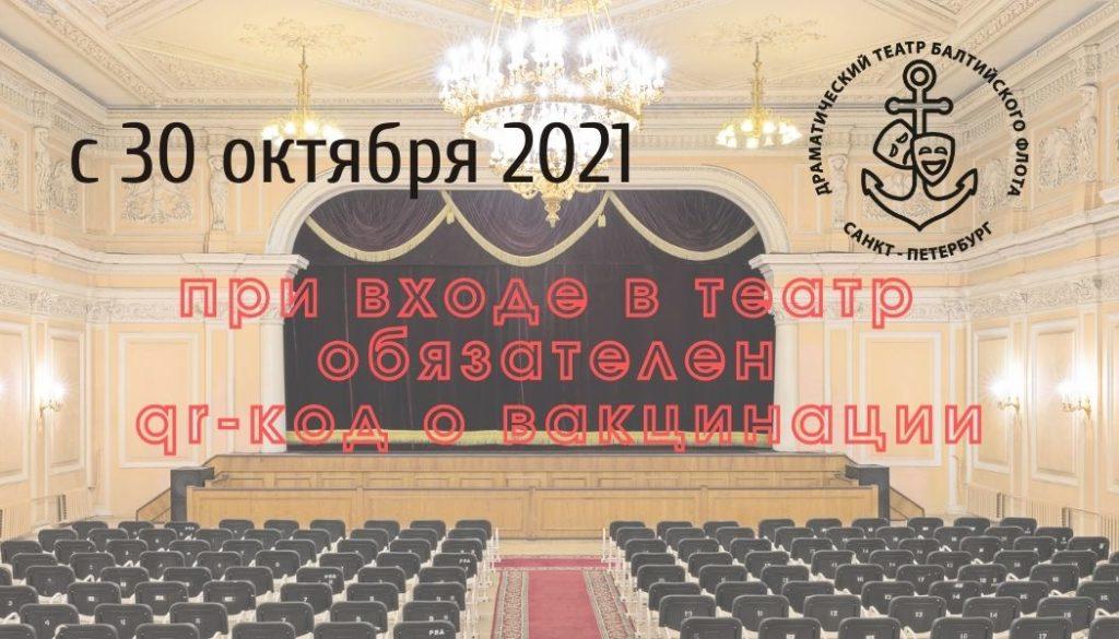 Новые правила посещения театра с 30 октября